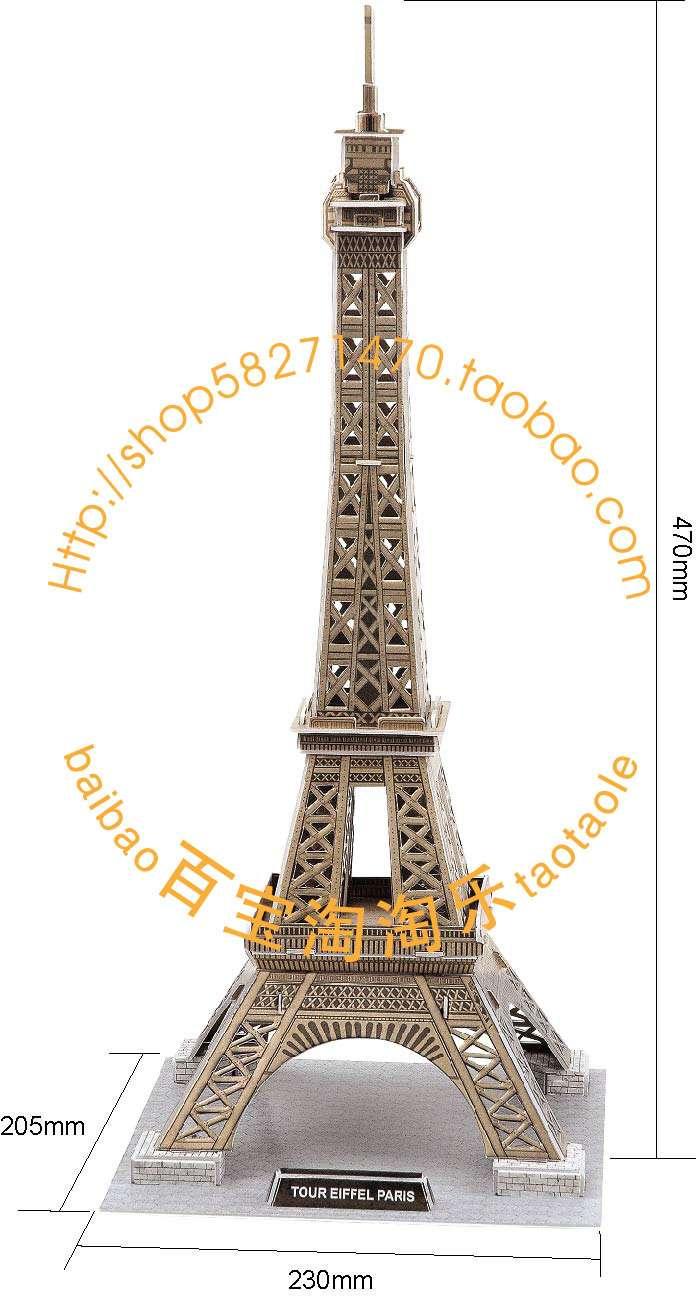 埃菲尔铁塔的立体构成