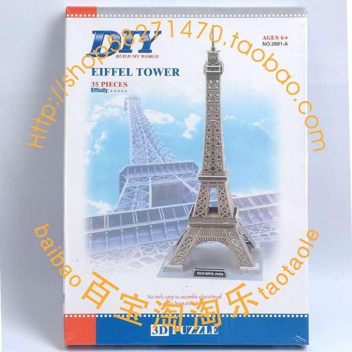 立体构成埃菲尔铁塔